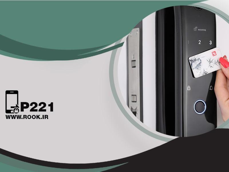 قفل دیجیتال p221