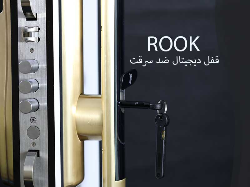 قفل روک