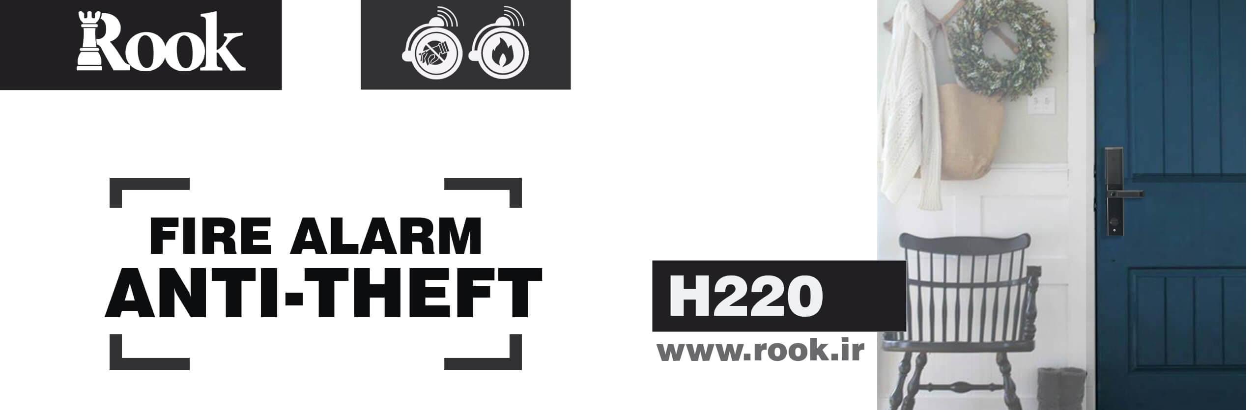 قفل-دیجیتال-روک-h220